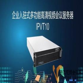 IPVT10潮流网络企业入驻式多功能betway365必威体育必威体育app服务器MCU